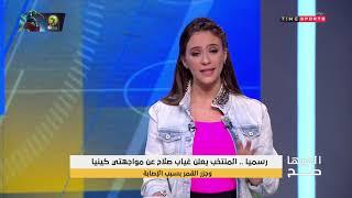 رسميا .. المنتخب يعلن غياب صلاح عن مواجهتي كينيا وجزر القمر بسبب الإصابة - العبها صح
