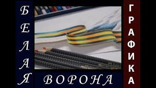 Как нарисовать  Георгиевскую ленточку. Цветные карандаши. Открытка к 23 февраля.