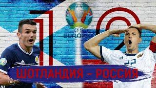Шотландия - Россия | Волевая победа | Евро-2020 | Тимур Журавель