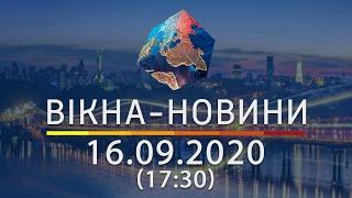 Вікна-новини. Выпуск от 16.09.2020 (17:30) | Вікна-Новини