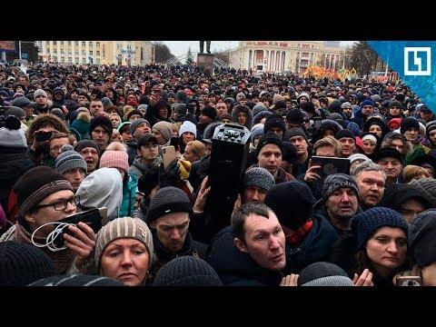 Митинг в центре Кемерова
