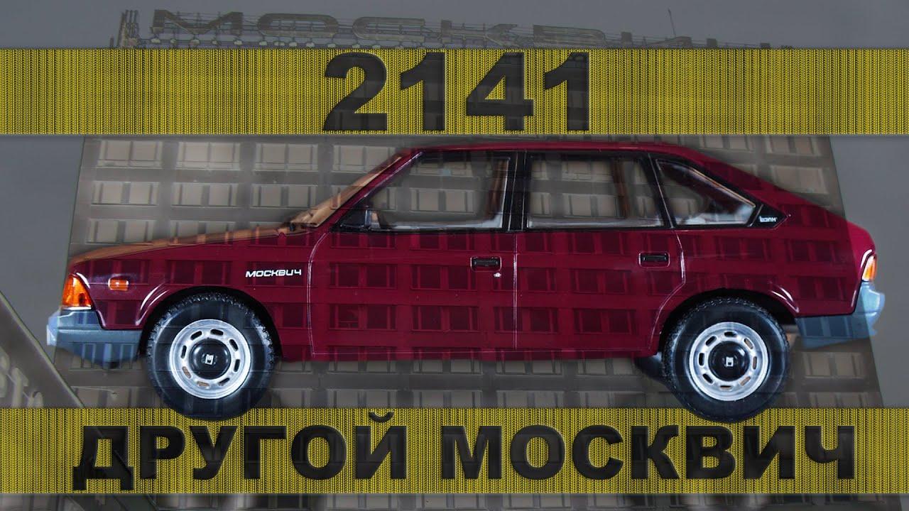 КОЛЛЕКЦИОННЫЙ АЗЛК 2141 / МЕТАЛЛА | Коллекционные Советские автомобили серии Hachette