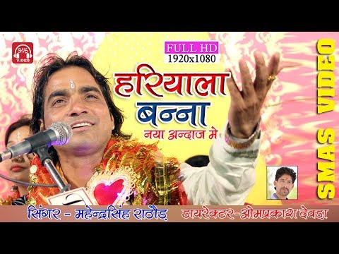 हरियाला बन्ना  ओ l letest  bhajan l mahendra singh rathore l full hd video  2017  smas video