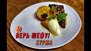 2 рецепта десертов с ХУРМОЙ. Кекс с орехами хурмой и изюмом. Запечённая ХУРМА с медом.