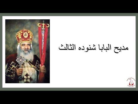 مديح البابا شنوده الثالث ـ Cantique au Pape Shenouda III