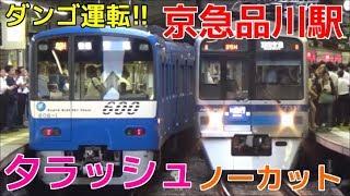 平日夕ラッシュ時(17時半頃~18時半頃)の京急本線 品川駅で、1時間以...