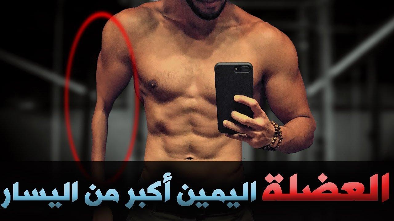 حل مشكلة توازن العضلات بين الجهتين وإيش سببها..!!