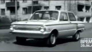 "Автомобиль ЗАЗ-966 ""Запорожец"" (1967) / ZAZ 966 Zaporozhets automobile (1967)"