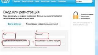 Видеоурок  Как установить Skype Скайп