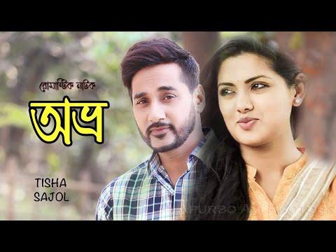 Avro   Bangla Romantic Natok   Tisha   Shajal   Full HD   Valentines Natok 2018  