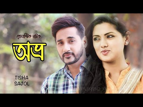 Avro | Bangla Romantic Natok | Tisha | Shajal | Full HD | Valentines Natok 2018 |
