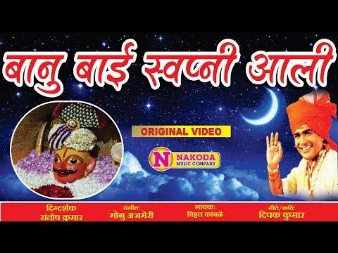 Banu Bai Swapni Aali बानु बाई स्वप्नी आली | Devotional Marathi Song