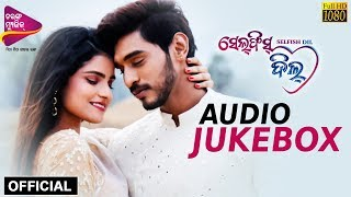 Selfish Dil: Official Audio Jukebox | Odia Movie | Shreyan, Suryamayee | Tarang Music