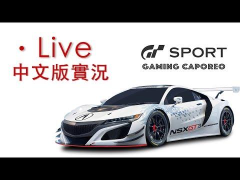 「GT Sport Live」來玩傳說中超難的36關 跑車浪漫旅-競技 實況 By Caporeo
