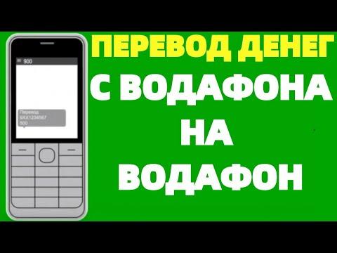 Пополнить Водафон Как перевести деньги с Водафона на Водафон ?