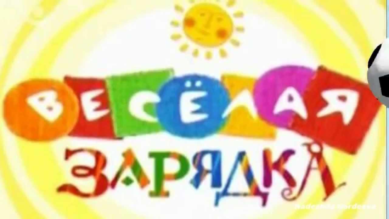 Зарядка для детей солнышко mpg популярные видеоролики!
