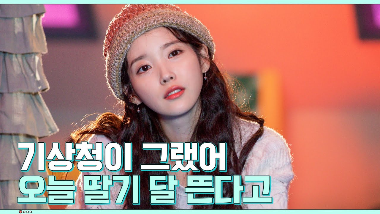 Download [IU TV] 기상청이 그랬어 오늘 '딸기 달' 뜬다고🍓🌝🍓
