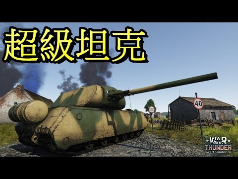 War Thunder 戰爭雷霆 //坦克系列// MAUS 鼠式超重坦 -- 真正的鋼鐵巨獸!
