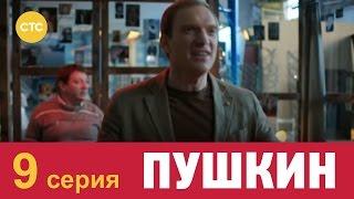 Пушкин 9