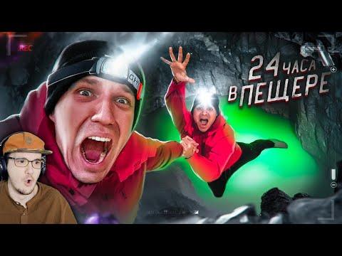 24 ЧАСА В ПЕЩЕРЕ ЧТОБЫ ВЫЖИТЬ! ФИНАЛ ПРОЕКТА ► ДИМА МАСЛЕННИКОВ | Реакция
