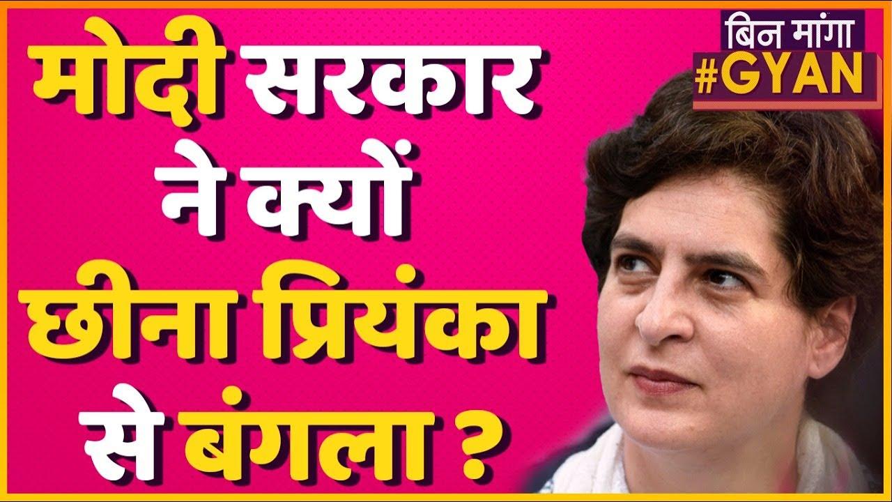 Priyanka Gandhi को  Delhi में क्यों मिला था बंगला, Modi सरकार ने खाली करने का आदेश क्यों दिया?