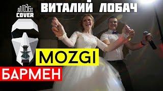 Виталий Лобач - Бармен (cover Mozgi) - Музыкант на Свадьбу в Полтаве, Киеве