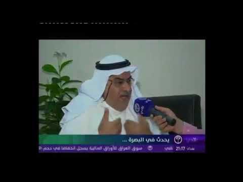 بالفيديو .. مستثمر كويتي يتحدث بحرقة عن معاناته في البصرة