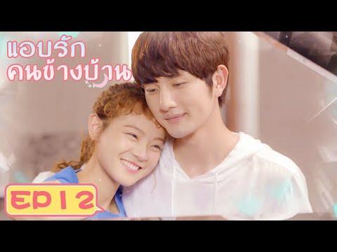[ซับไทย]ซีรีย์จีน | แอบรักคนข้างบ้าน(Brave Love) | EP12 Full HD | ซีรีย์จีนยอดนิยม