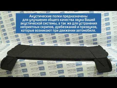 Акустическая полка с боковинами для ВАЗ 2108, 2109, 2113, 2114 | MotoRRing.ru