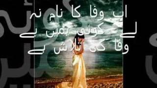 Ab wafa Ka Naam na ley Koi