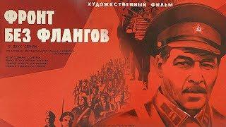Фронт без флангов. Серия 2 (военный, реж. Игорь Гостев, 1974 г.)
