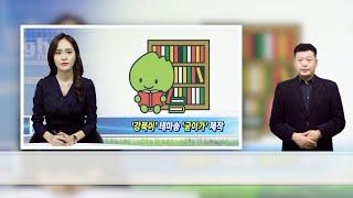 강북문화정보도서관 캐릭터 '강북이' 주제가 제작(수어뉴…