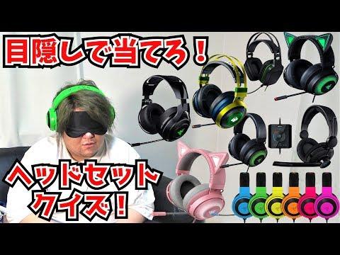 【不正解で罰ゲーム】プロゲーマーなら音だけで分かる!? Razerヘッドセット当てクイズ!!