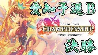 【OGR vs.にゃんまる】COJ Championship 愛知エリア予選 Bブロック決勝
