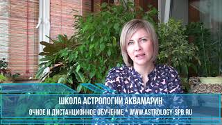 Отношения. Онлайн Школа Астрологии.