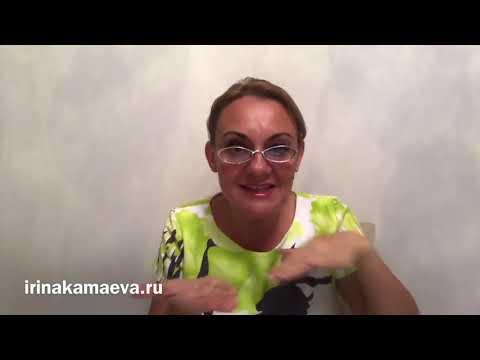 Ирина Камаева. Темперамент или типы высшей нервной деятельности?