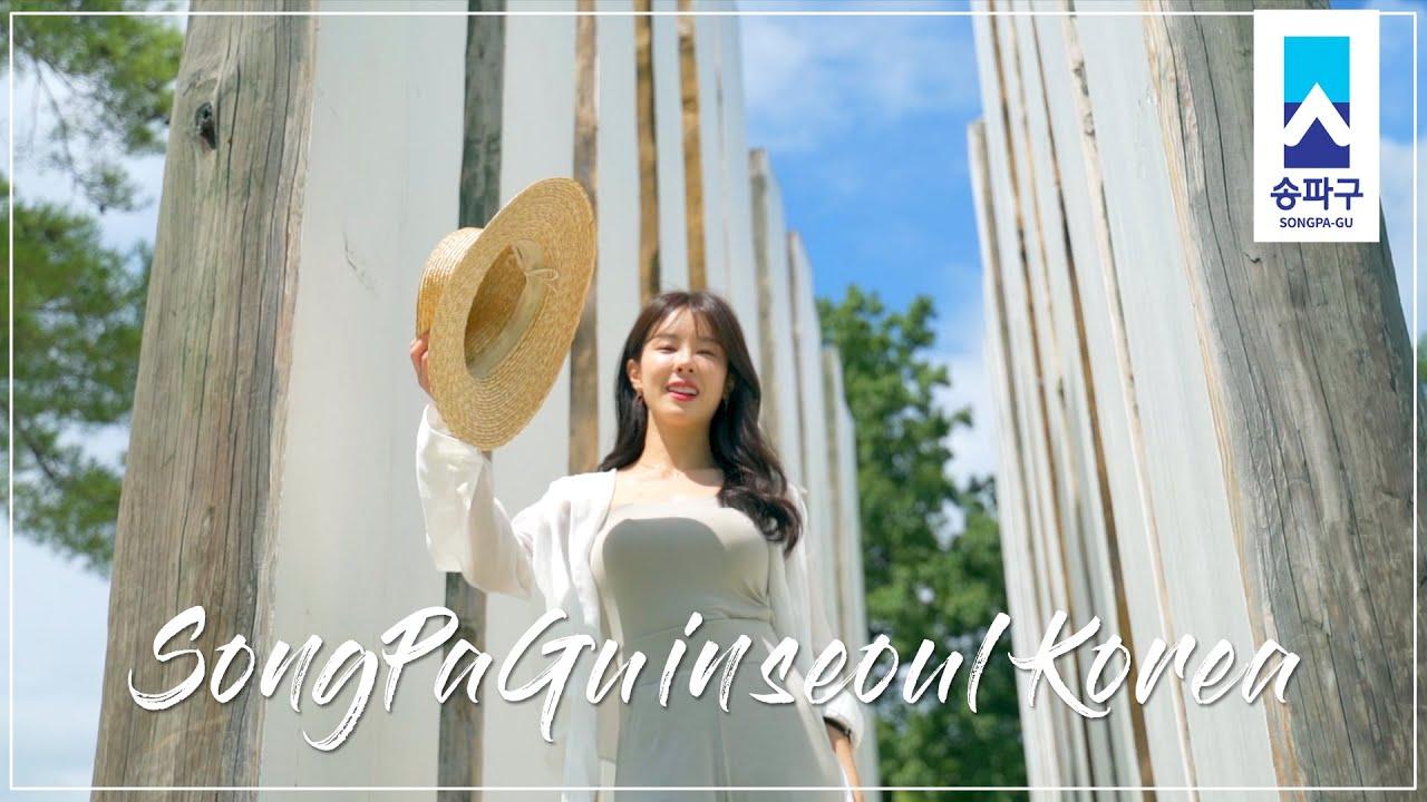 웨딩,스냅 촬영 명소 | feat.올림픽공원 포토스팟9 |서울 송파 [송송파파크리에이터] Wedding Photo Hot Spot in Songpa-gu, Korea