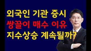 [주식]외국인 기관 증시 쌍끌이 매수 이유 지수상승 계…