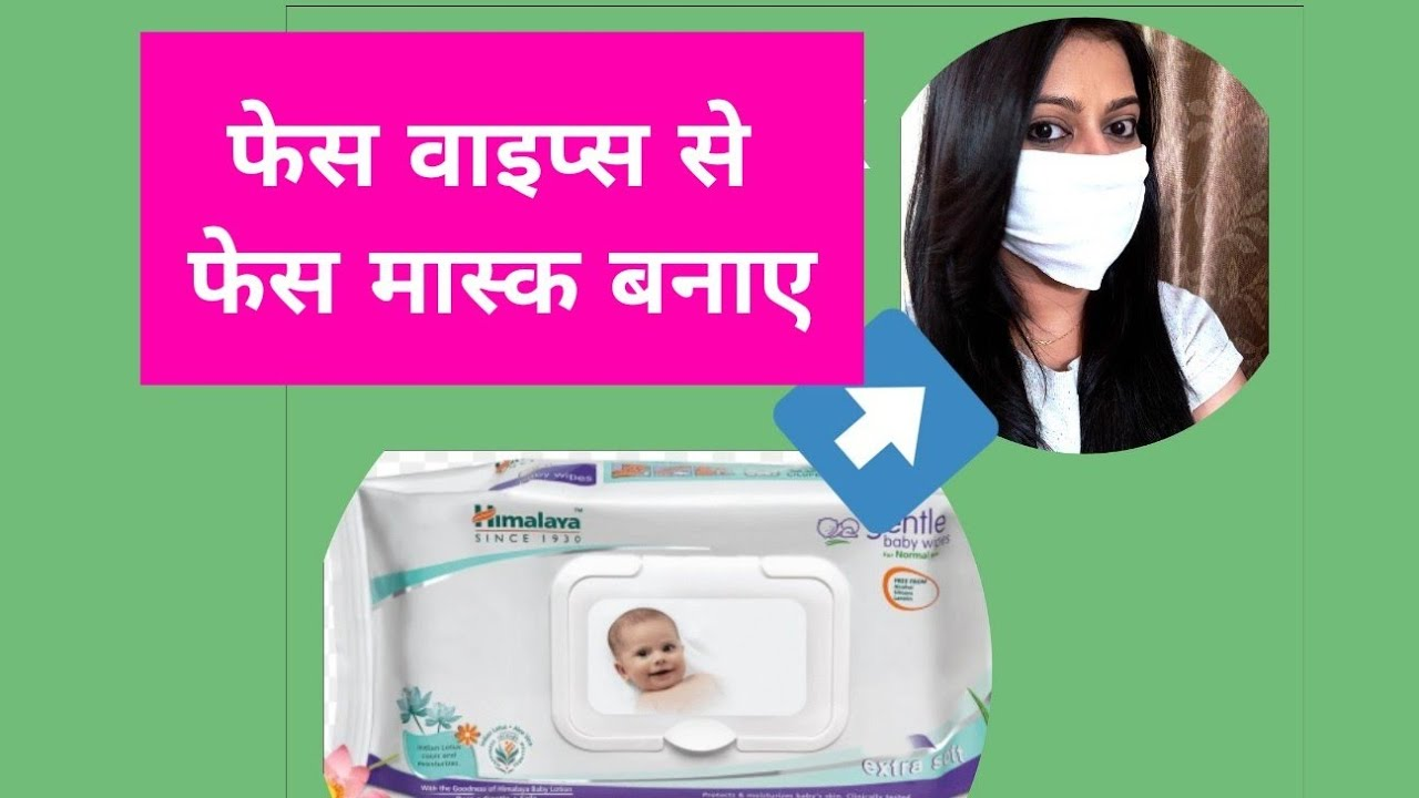 Face Mask from tissue wipes easy face mask diy face mask banana sikhe