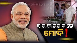 PM Narendra Modi Lays Foundation Stone of Fertilizer Plant In Talcher