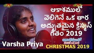 ఆకాశంలో వెలిగెనే ఒక తార Latest Telugu Christmas Songs 2019 Victor Rampogu Varsha Priya