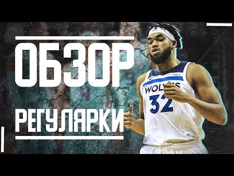 «ПЕРВЫЕ ВПЕЧАТЛЕНИЯ ОТ РЕГУЛЯРНОГО СЕЗОНА» / обзор НБА