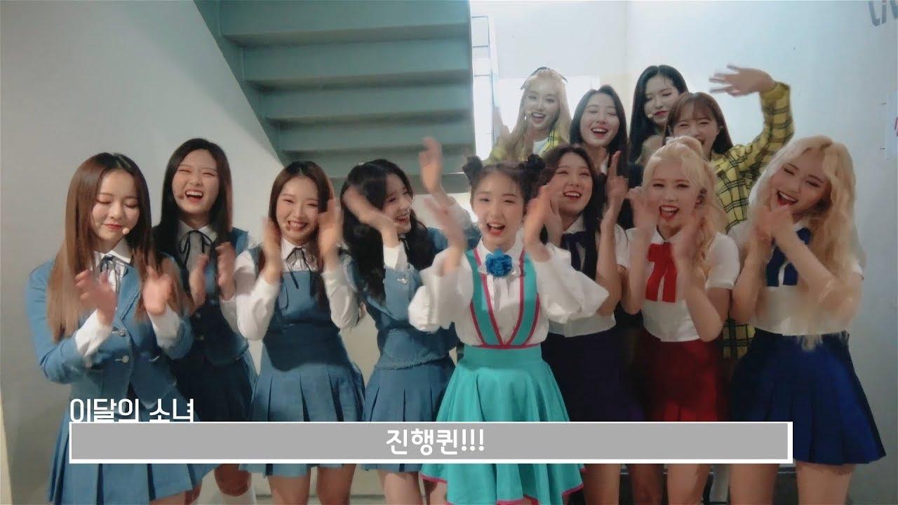 이달의소녀탐구 #363 (LOONA TV #363)