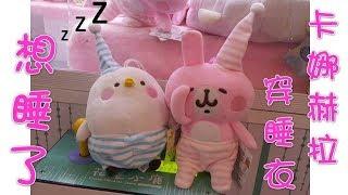 【浪費錢夾娃娃#59】想睡了嗎?卡娜赫拉兔兔&P助睡衣款。Kanahei /Usagi&Piske