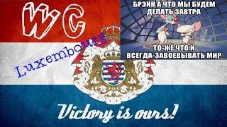 "Hearts of Iron IV: Люксембург ""Захват мира"" №8 Снова СОЮЗНИКИ!"