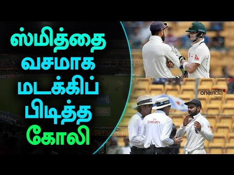 Steven Smith Apologises For Dressing Room Controversy- Oneindia Tamil