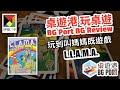 BG Port 桌遊港 玩桌遊(133): L.L.A.M.A. Review
