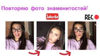 ПОВТОРЯЮ ФОТО ЗНАМЕНИТОСТЕЙ !!  | Ольга Бузова, Катя Адушкина, Марьяна Ро!