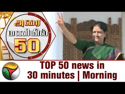 Top 50 News in 30 Minutes | Morning | 02/08/2017 | Puthiya Thalaimurai TV