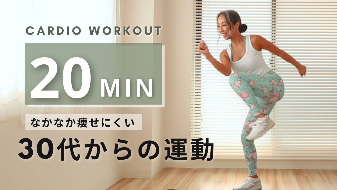 30歳以上の【有酸素+軽い筋トレ】運動不足解消 / HIIT ME FIT
